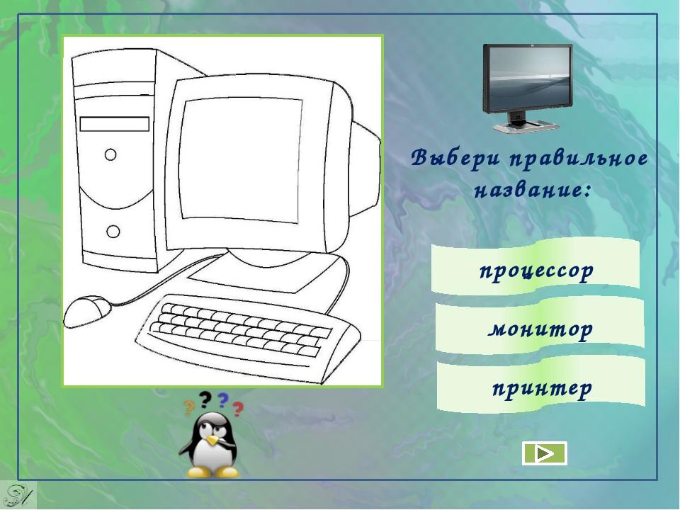 Выбери правильное название: процессор монитор принтер