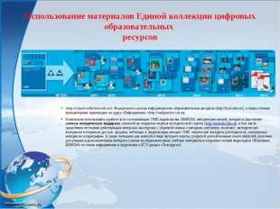 Использование материалов Единой коллекции цифровых образовательных ресурсов (