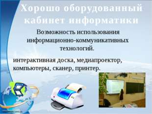 Возможность использования информационно-коммуникативных технологий. интеракти