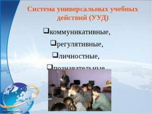 Система универсальных учебных действий (УУД) коммуникативные, регулятивные,
