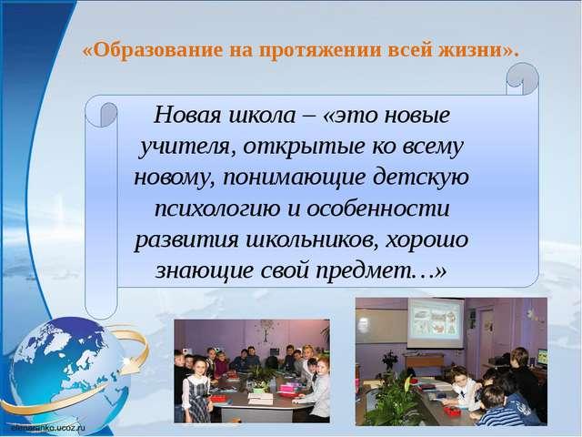 «Образование на протяжении всей жизни». Новая школа – «это новые учителя, отк...