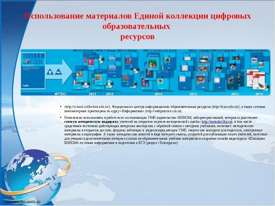 Использование материалов Единой коллекции цифровых образовательных ресурсов (...