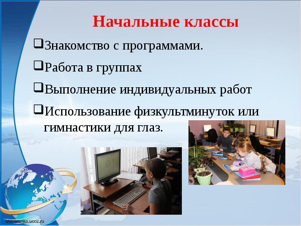 Знакомство с программами. Работа в группах Выполнение индивидуальных работ Ис...