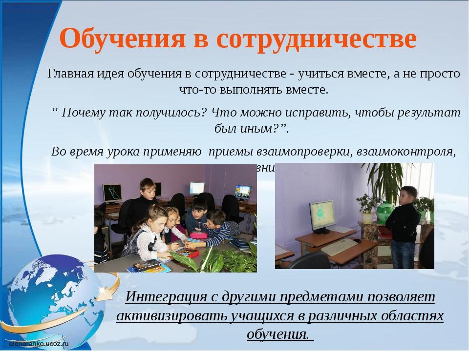 Обучения в сотрудничестве Главная идея обучения в сотрудничестве - учиться вм...