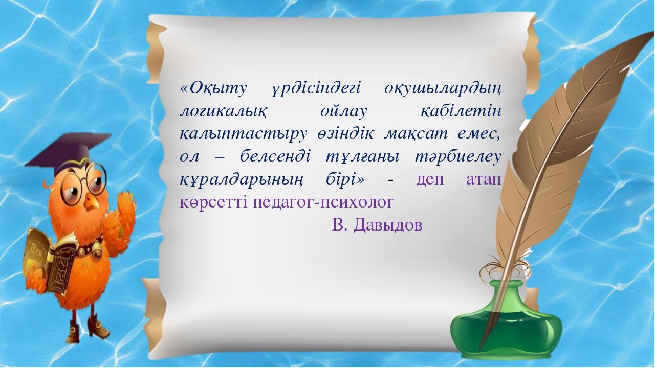 «Оқыту үрдісіндегі оқушылардың логикалық ойлау қабілетін қалыптастыру өзіндік...