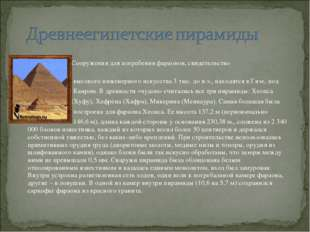 Сооружения для погребения фараонов, свидетельство высокого инженерного искус