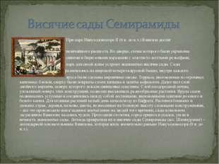 При царе Навуходоносоре II (6 в. до н.э.) Вавилон достиг величайшего расцв е