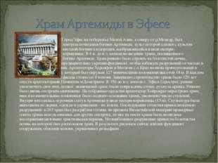 Город Эфес на побережье Малой Азии, к северу от р.Меандр, был центром почита