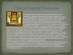 В Олимпии, одном из главных святилищ Греции, архитектором Либоном из Элиды б