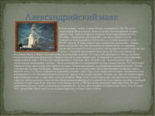 В Александрии – новой столице Египта, основанной в 332–331 до н.э. Александр