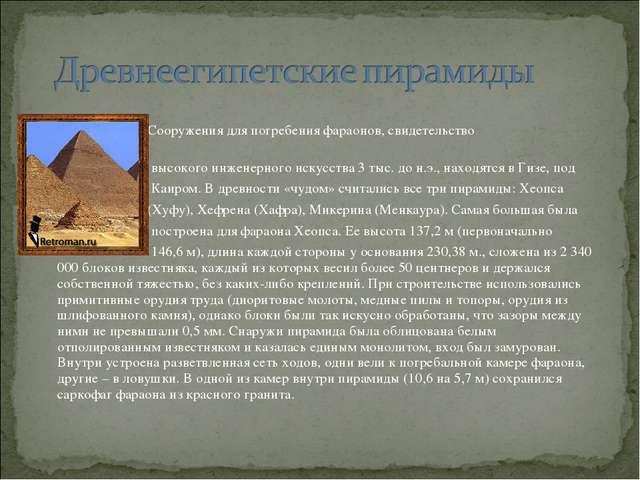 Сооружения для погребения фараонов, свидетельство высокого инженерного искус...