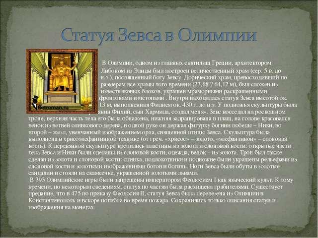 В Олимпии, одном из главных святилищ Греции, архитектором Либоном из Элиды б...