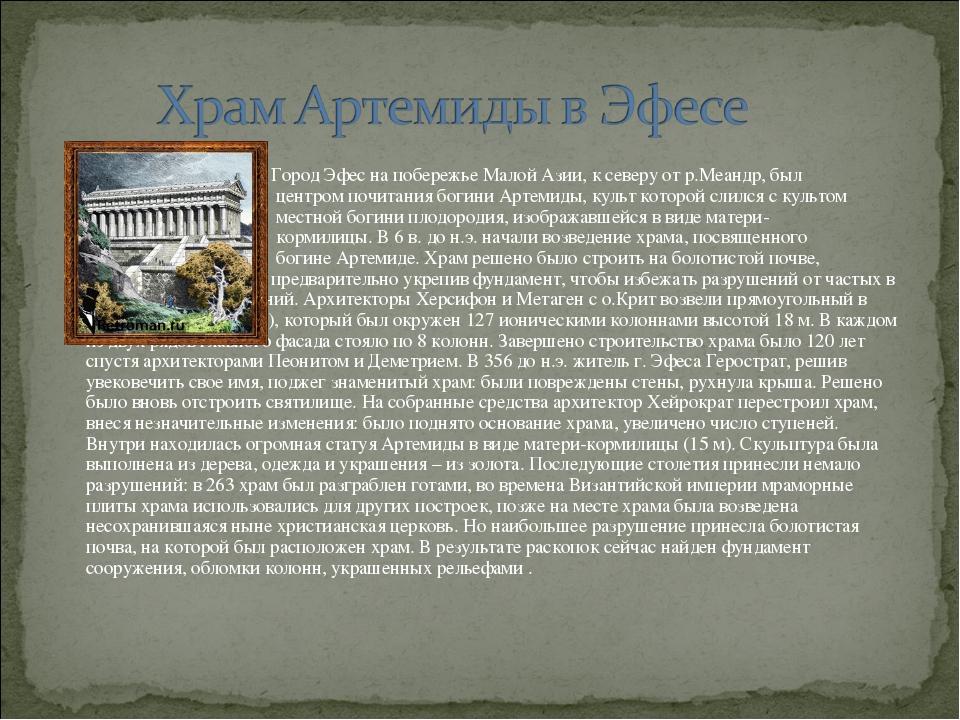 Город Эфес на побережье Малой Азии, к северу от р.Меандр, был центром почита...