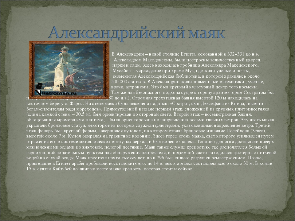 В Александрии – новой столице Египта, основанной в 332–331 до н.э. Александр...