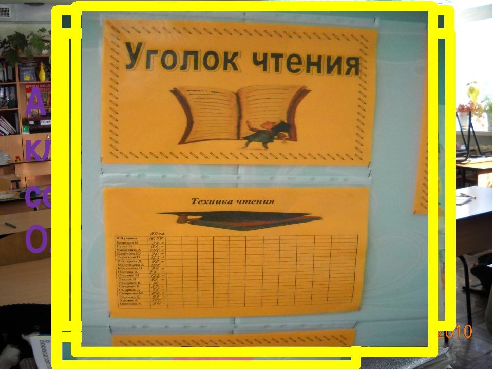 А это наш уютный классный кабинет №103, созданный нашей Ольгой Валерьевной