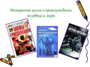 Интересные книги о происхождении человека и мира