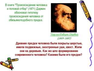 """В книге """"Происхождение человека и половой отбор"""" (1871) Дарвин обосновал гипо"""