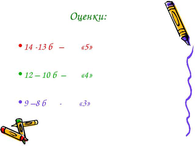 Оценки: 14 -13 б – «5» 12 – 10 б – «4» 9 –8 б - «3»