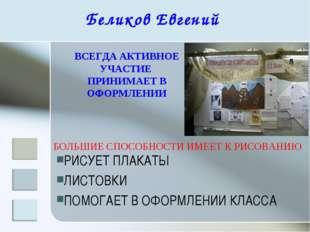 Беликов Евгений РИСУЕТ ПЛАКАТЫ ЛИСТОВКИ ПОМОГАЕТ В ОФОРМЛЕНИИ КЛАССА БОЛЬШИЕ