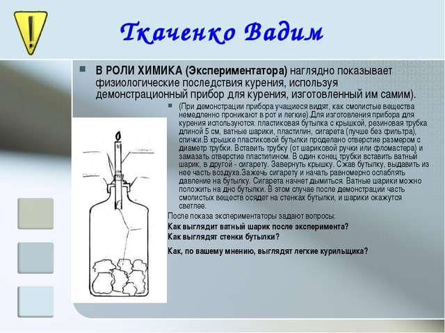 В РОЛИ ХИМИКА (Экспериментатора) наглядно показывает физиологические последст...