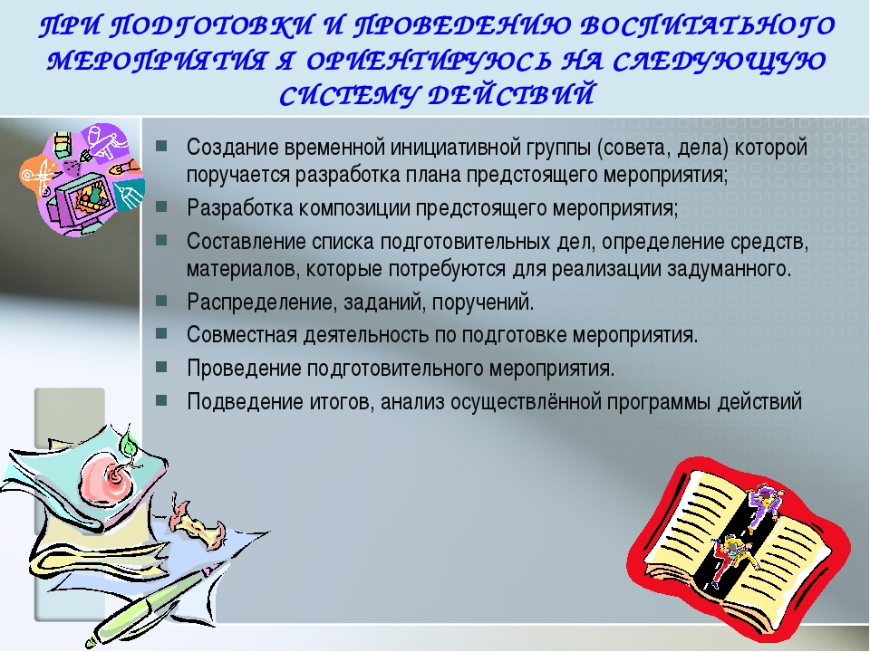 Создание временной инициативной группы (совета, дела) которой поручается разр...