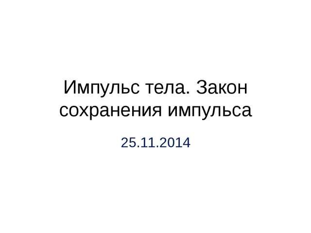 Импульс тела. Закон сохранения импульса 25.11.2014