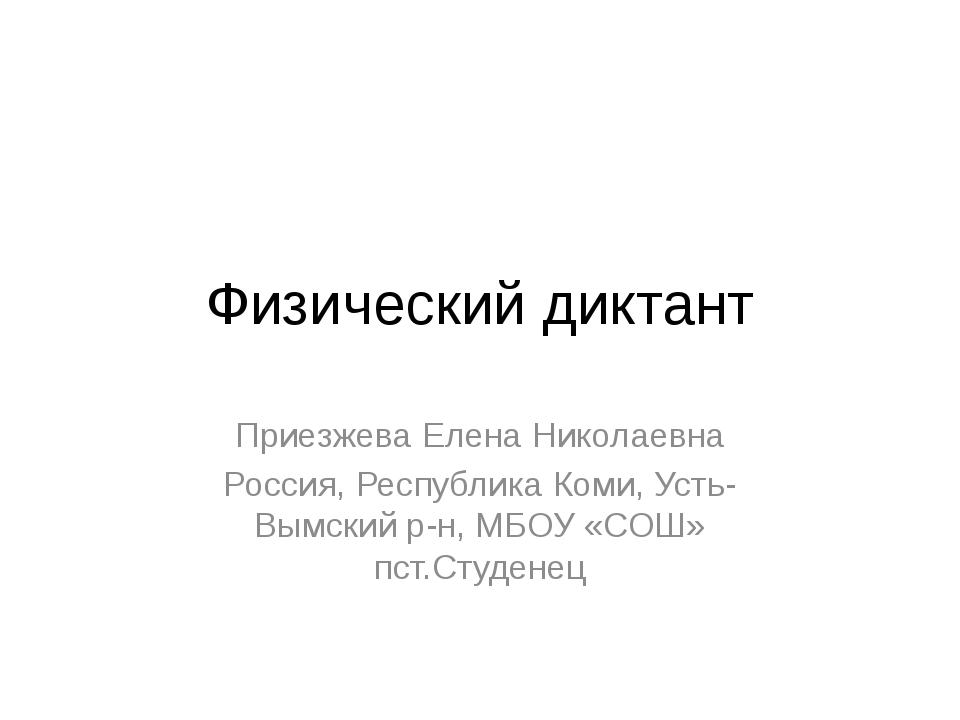 Физический диктант Приезжева Елена Николаевна Россия, Республика Коми, Усть-В...