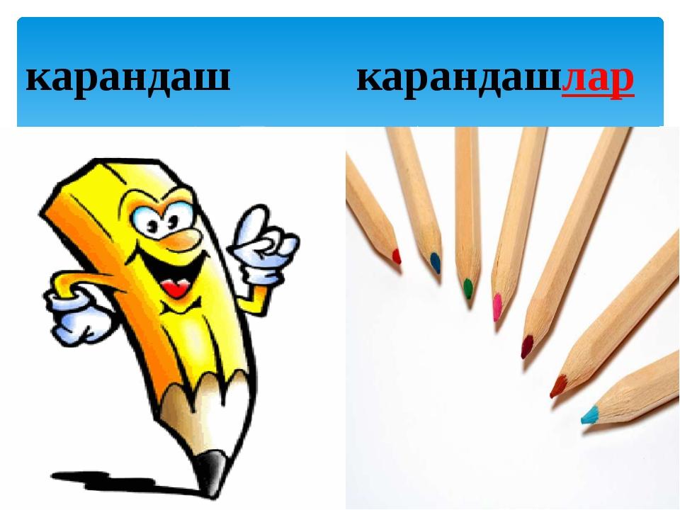 карандаш карандашлар
