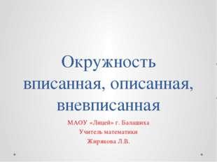 Окружность вписанная, описанная, вневписанная МАОУ «Лицей» г. Балашиха Учител