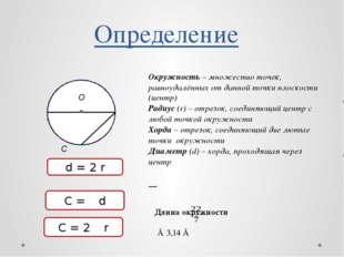 Определение O C d = 2 r C = 2 π r C = π d BA Окружность– множество точек, рав