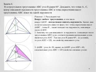 Задача 4. В остроугольном треугольнике ABC угол B равен 60°. Докажите, что то
