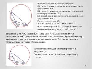 В отношении точкиНу нас три ситуации: (1): точкаНлежит на окружности, о