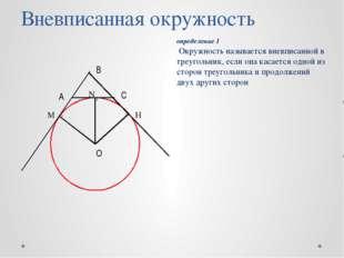 Вневписанная окружность О А В С N МН определение 1 Окружность называется вне