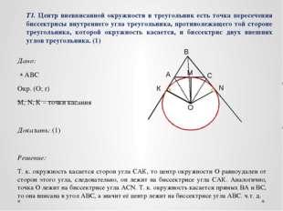 Т1. Центр вневписанной окружности в треугольник есть точка пересечения биссе