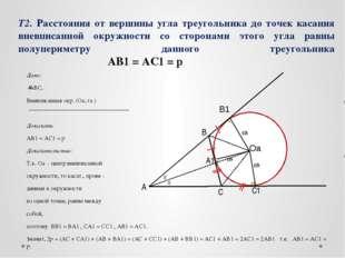 Т2. Расстояния от вершины угла треугольника до точек касания вневписанной окр