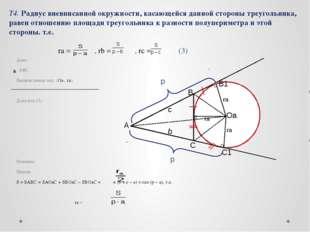 Т4. Радиус вневписанной окружности, касающейся данной стороны треугольника, р