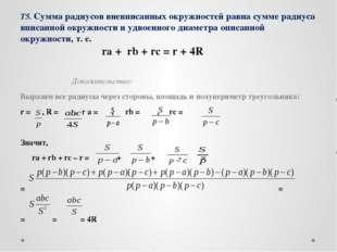 Т5. Сумма радиусов вневписанных окружностей равна сумме радиуса вписанной окр