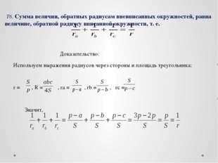 Т6. Сумма величин, обратных радиусам вневписанных окружностей, равна величин