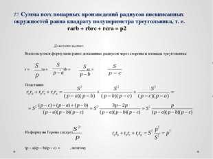Т7. Сумма всех попарных произведений радиусов вневписанных окружностей равна