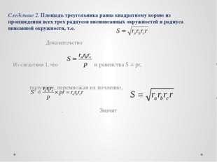Следствие 2. Площадь треугольника равна квадратному корню из произведения все