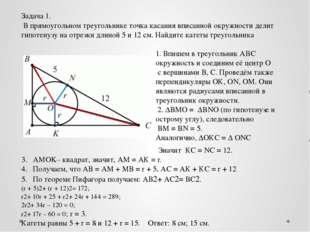 Задача1. В прямоугольном треугольнике точка касания вписанной окружности дел