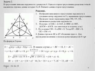 Задача 2. В треугольник вписана окружность с радиусом 4. Одна из сторон треуг