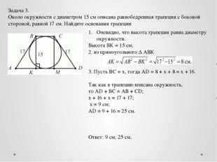 Задача3. Около окружности с диаметром 15см описана равнобедренная трапеция с