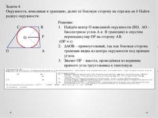 O Задача 4. Окружность, вписанная в трапецию, делитеё боковую сторону на отр
