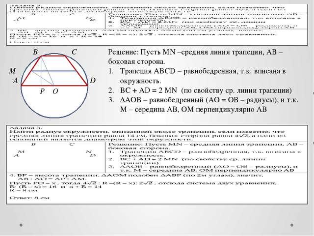 Р О B C M N A D Решение: ПустьMN –средняя линия трапеции, АВ – боковая сторо...