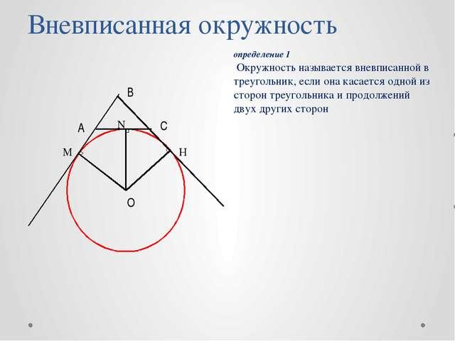 Вневписанная окружность О А В С N МН определение 1 Окружность называется вне...