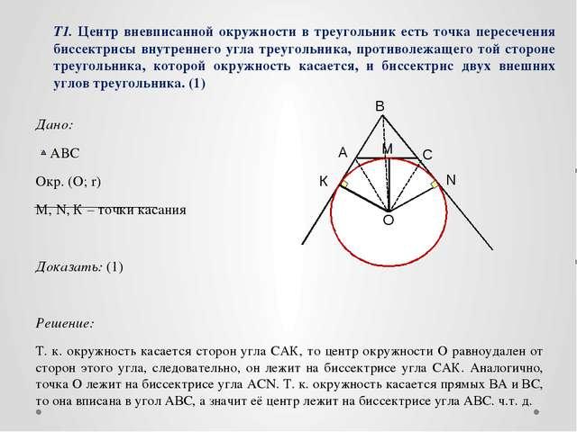 Т1. Центр вневписанной окружности в треугольник есть точка пересечения биссе...