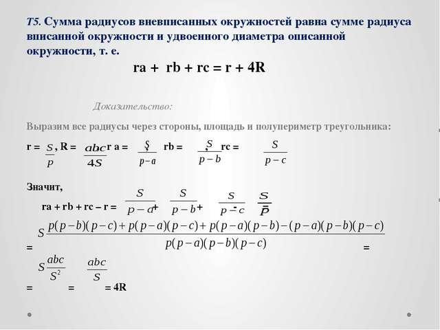 Т5. Сумма радиусов вневписанных окружностей равна сумме радиуса вписанной окр...