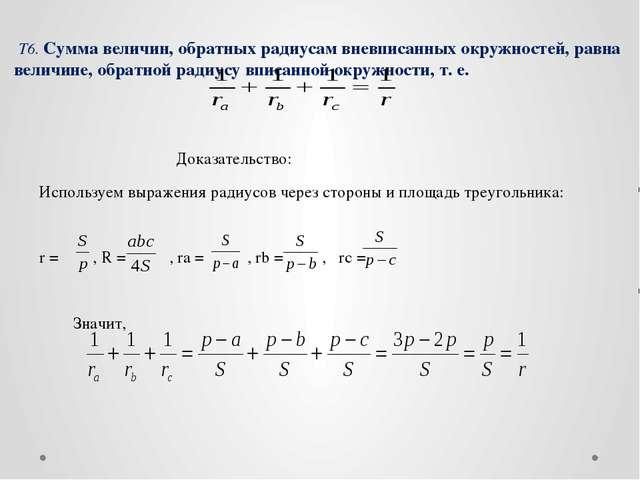 Т6. Сумма величин, обратных радиусам вневписанных окружностей, равна величин...