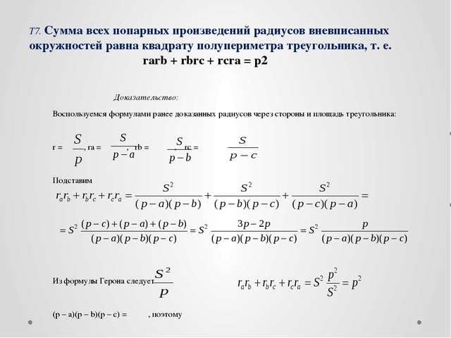 Т7. Сумма всех попарных произведений радиусов вневписанных окружностей равна...